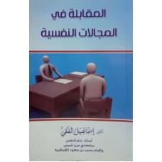 المقابلة في المجالات النفسية مقررات جامعية