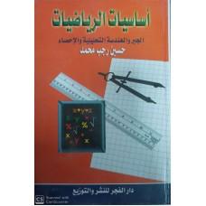 اساسيات الرياضيات الجبر والهندسة التحليلية والاحصاء رياضيات