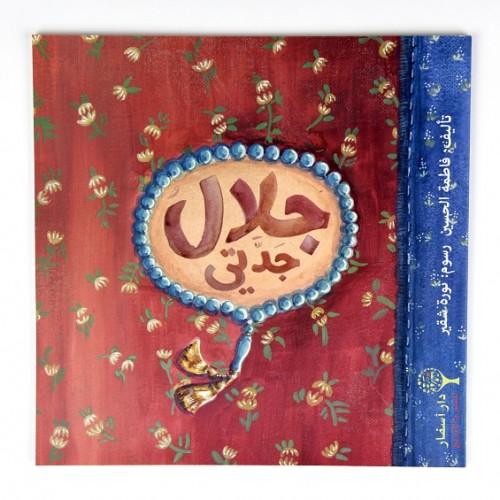 جلال جدتي الكتب العربية