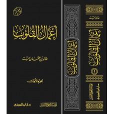 أعمال القلوب (1-2) الكتب العربية