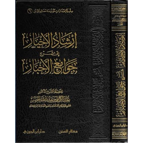 إرشاد الأخيار إلى شرح جوامع الأخبار الكتب العربية