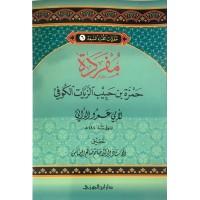 مفردات القراء  (6)  مفردة حمزة بن حبيب الزيات الكوفي