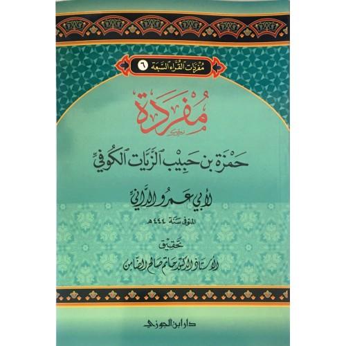مفردات القراء  (6)  مفردة حمزة بن حبيب الزيات الكوفي الكتب العربية