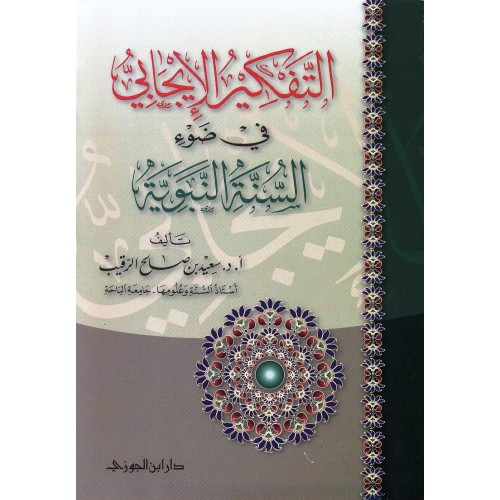 التفكير الايجابي فى ضوء السنة النبوية الكتب العربية
