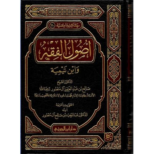 اصول الفقة وابن تيمية الكتب العربية