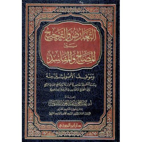 التعارض والترجيح بين المصالح والمفاسد الكتب العربية