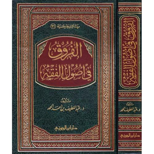 الفروق فى اصول الفقه الكتب العربية