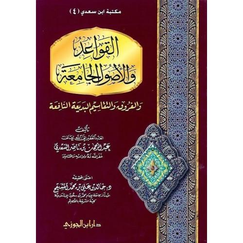 القواعد والاصول الجامعة والفروق والتقاسيـم الكتب العربية