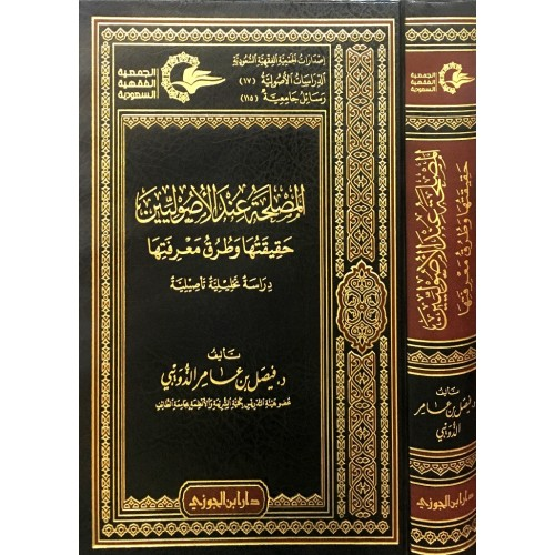 المصلحة عند الاصوليين حقيقتها وطرق معرفتها الكتب العربية