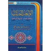 الواجب المرتب وعلاقته بمقاصد الشريعة الاسلامية