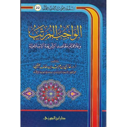الواجب المرتب وعلاقته بمقاصد الشريعة الاسلامية الكتب العربية