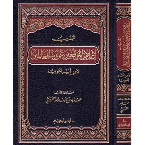 تهذيب اعلام الموقعين الكتب العربية