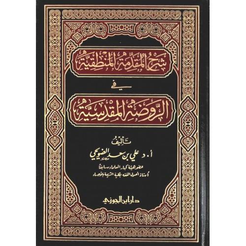 شرح المقدمة المنطقية فى الروضة المقدسية الكتب العربية