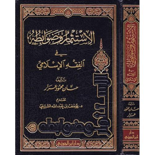 الاستثمار وضوابطه الشرعية الكتب العربية