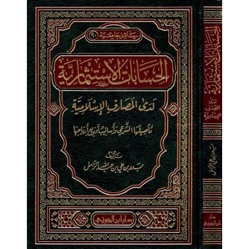 الحسابات الاستثمارية لدى المصارف الاسلامية الكتب العربية
