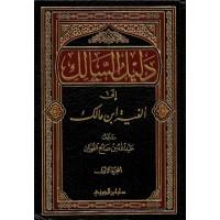 دليل السالك الى الفية ابن مالك 2/1