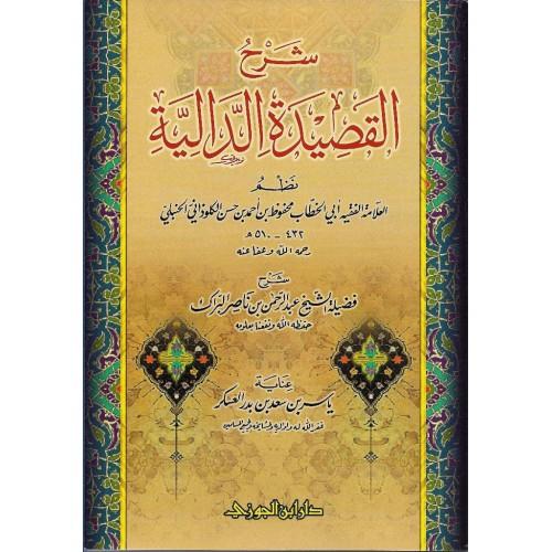 شرح القصيدة الدالية الكتب العربية