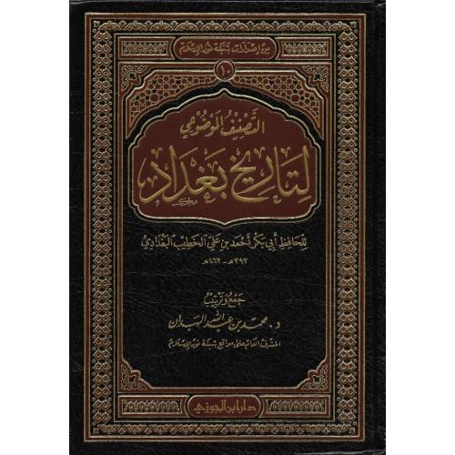 التصنيف الموضوعى لتاريخ بغداد الكتب العربية