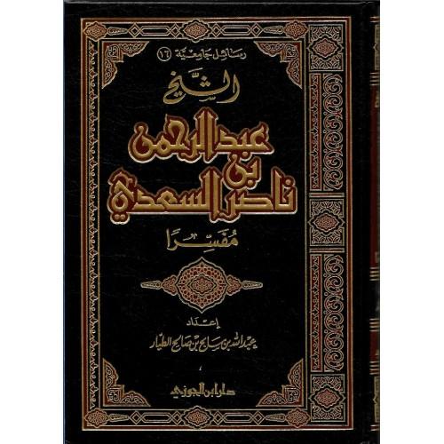 الشيخ عبد الرحمن بن ناصر السعدي مفسرا الكتب العربية