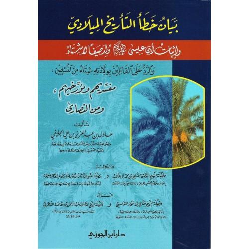 بيان خطا التاريخ الميلادى الكتب العربية