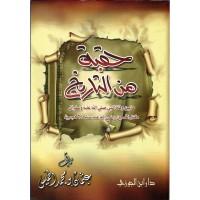 حقبة من التاريخ مابين وفاة النبى صلى الله عليه وسلم الى مقتل الحسين
