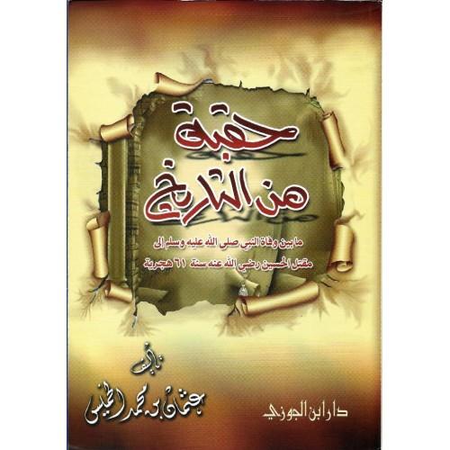 حقبة من التاريخ مابين وفاة النبى صلى الله عليه وسلم الى مقتل الحسين الكتب العربية