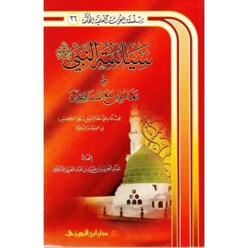 سياسة النبى فى تعامله مع المنافقين الكتب العربية