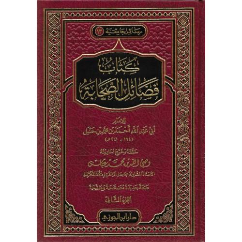 كتاب فضائل الصحابة 2/1 الكتب العربية