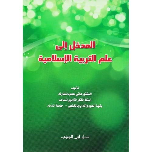 المدخل الى علم التربية الاسلامية      الكتب العربية