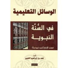 الوسائل التعليمية فى السنة النبوية الكتب العربية