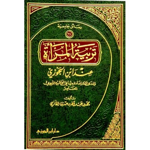 تربية المراة عند ابن الجوزى الكتب العربية
