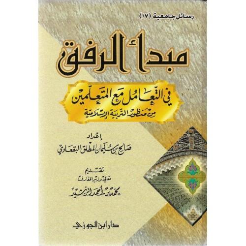 مبدا الرفق فى التعامل مع المتعلمين الكتب العربية