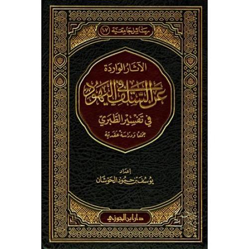 الاثار الواردة عن السلف في اليهود من تفسير الطبري الكتب العربية