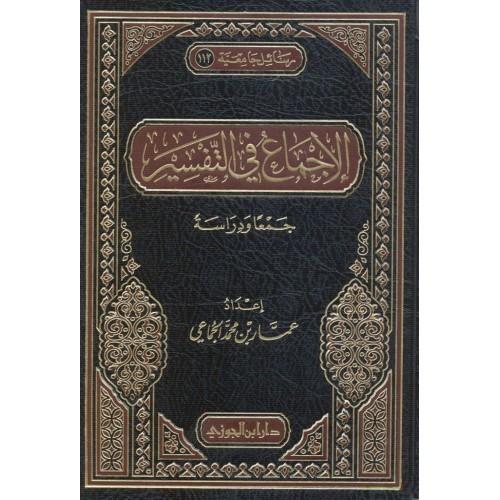 الاجماع فى التفسير الكتب العربية