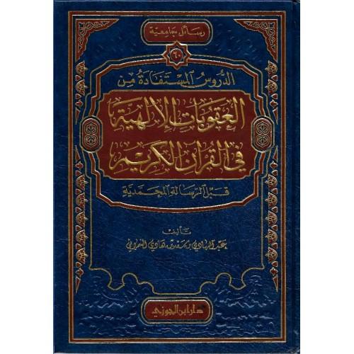 الدروس المستفادة من العقوبات الالهية الكتب العربية