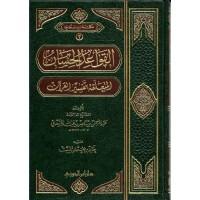 القواعد الحسان المتعلقة بتفسير القران مجلد