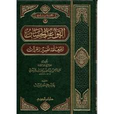 القواعد الحسان المتعلقة بتفسير القران مجلد الكتب العربية