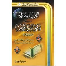 القول بالصرفة فى اعجاز القران الكتب العربية