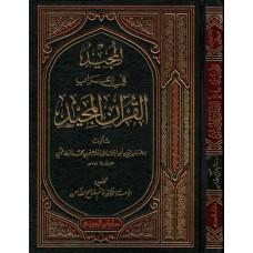 المجيد فى اعراب القران المجيد الكتب العربية