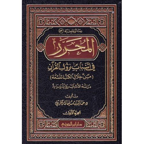 المحرر فى اسباب نزول القران        الكتب العربية
