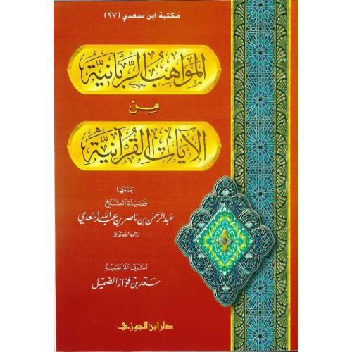 المواهب الربانية من الايات القرانية الكتب العربية