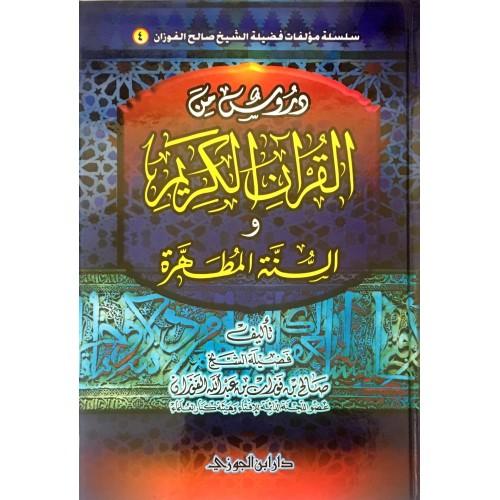دروس من القران الكريم والسنة المطهرة الكتب العربية