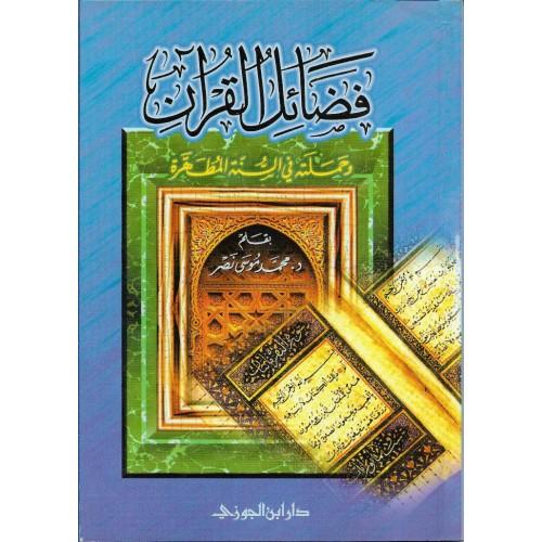 فضائل القران وحملته فى السنة المطهرة الكتب العربية