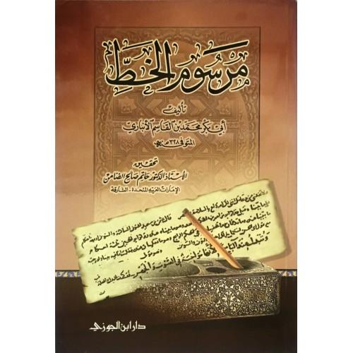 مرسوم الخط الكتب العربية