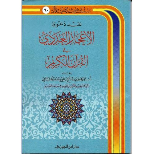 نقد دعوى الاعجاز العددى فى القران الكريم الكتب العربية