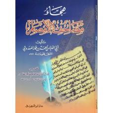 هجاء مصاحف الامصار الكتب العربية