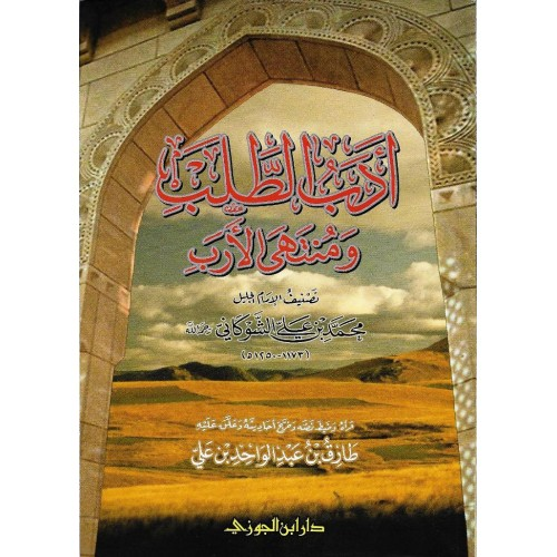 ادب الطلب ومنتهى الارب الكتب العربية