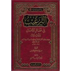 الترغيب فى فضائل الاعمال الكتب العربية