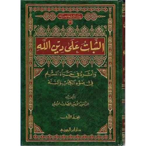 الثبات على دين الله الكتب العربية