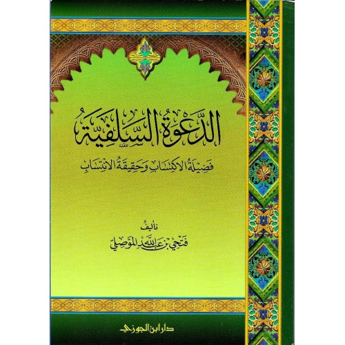 الدعوة السلفية الكتب العربية